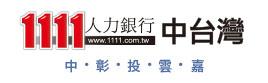 1111中台灣
