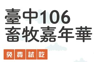 106台中畜牧嘉年華