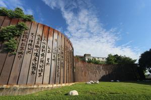 【彰化】賴和詩牆