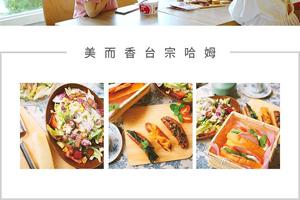 【台中·西區】美而香台宗哈姆 傳承3代的美味!用厚切蔗燻臘肉、高粱香腸、煙燻火腿做出不一樣的西式料理