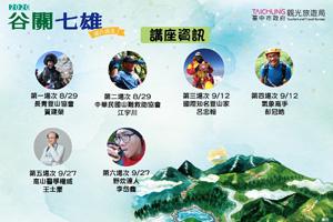 你有登山夢嗎?谷關七雄安全講座報名開始!