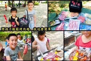 【台中·北區】日盛牛肉 超輕鬆烤肉組!中秋節帶孩子烤肉當個優雅的媽媽超輕鬆~